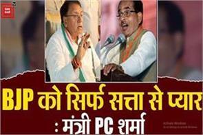 min pc sharma s big statement we accept dec sc bjp only loves power