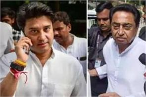 this comment cm kamal nath changed political picture mp get down on road