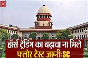 sc order kamal nath government to prove majority by 5 pm tomorrow