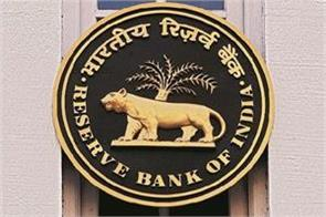 reserve bank of india released merit list of prelims exam