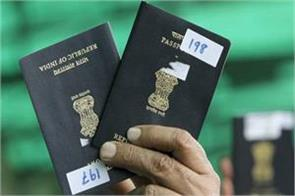 corrupt babus will not get passport government
