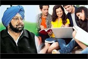 punjab government will give 1 lakh jobs to youth in next 2 years