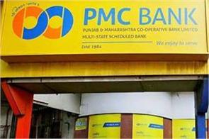 reserve bank extends ban on pmc bank by three months