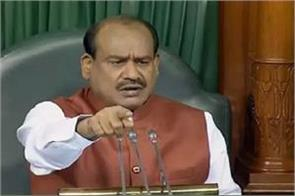 lok sabha speaker om birla annoyed by the behavior of mps