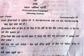 many mistakes found in punjabi paper of pseb