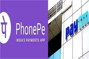 yes bank crisis phonepe said digital payment is normal again