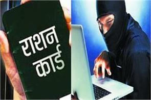 delhi fake website named for making ration card in lockdown case registered