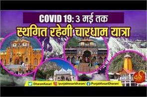 chardham yatra will be postponed till 3 may