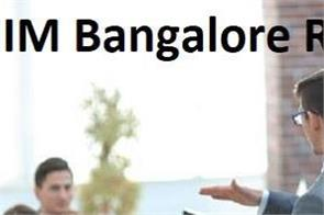 iim bangalore recruitment for manager posts apply soon
