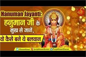 learn from the face of hanuman ji how he became strong