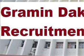 gramin dak sevak recruitment for 3951 posts