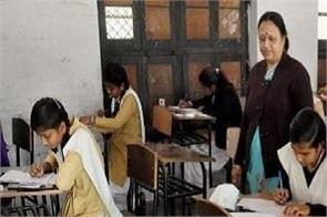 mp board to hold class 10 12 exams in 20 subjects only