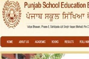 corona virus  punjab board exam second time postponed