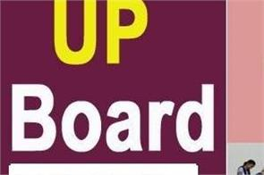 up board know when the results of 10th 12th will be checked from the link