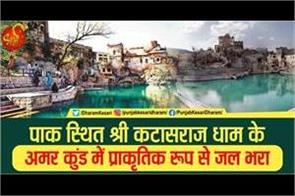 natural water in amar kund of sri katasraj dham situated in pak