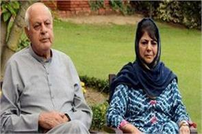 allowances to former chief ministers of jammu and kashmir stopped