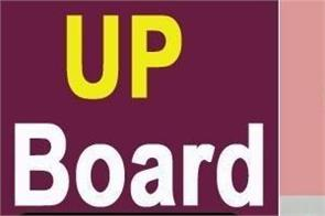 up board result 2020 10th and 12th board examinations will be released soon