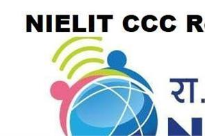 nielit ccc result 2020 declared