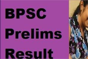 bpsc prelims additional result 2020 for 65th combined prelims exam declared