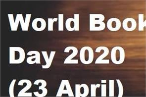 world book day 2020 is celebrated on 23 april know reason