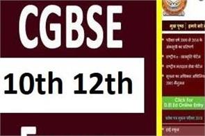 cgbse 10th 12th new time table 2019 released