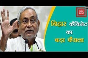 big decision of bihar cabinet
