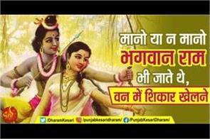 religious story of shri ram