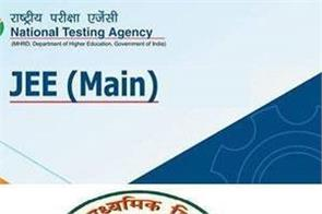 jee main entrance exam may be held in june due to lockdown hrd statement