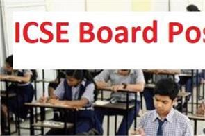 icse exam 2020 icse exam not canceled get information by link
