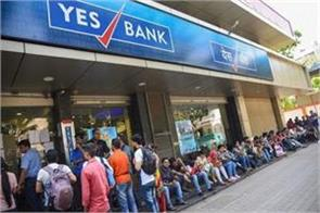 public banks due to yes bank crisis
