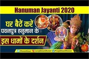 hanuman jayanti special famous temples of lord hanuman