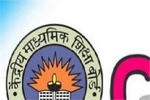 cbse board exam 2020 board to conduct remaining class 10 12 exams