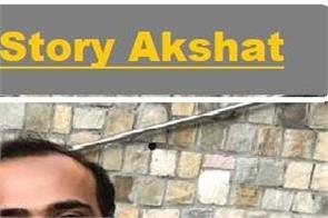 ips success story akshat kaushal upsc exam cleared 5th time