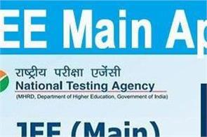 jee main application correction last date