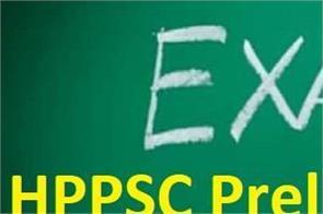 hppsc prelims exam 2020 postponed due to corona virus