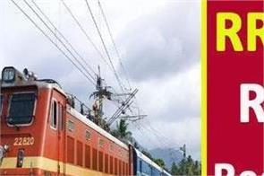 rrb ntpc exam date 2020 due to corona these railway exams delayed