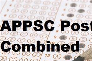 appsc postponed combined competitive examination exam 2020