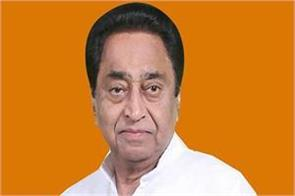 conspiracy was behind to topple my government in mp kamal nath