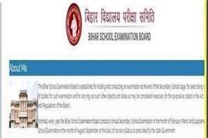 bseb bihar board matric result 2020 will announced soon