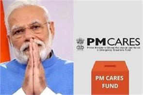 financial institutions gave rs 430 crore in pm cares fund