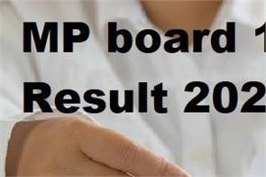 mp board answer sheet 10th 12th result 2020 evaluation process began