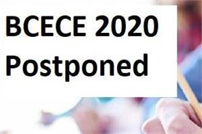 bcece 2020 postponed due to coronavirus