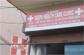 an fir was lodged against a doctor who got treatment by opening shop in a curfew