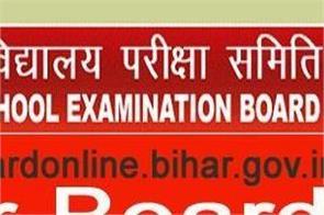 bihar board postponed class 10th evaluation process