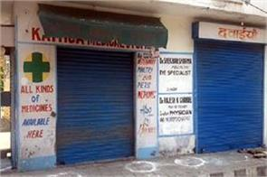 medical shops closed in kathua against misbehave of police