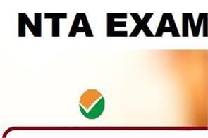 nta exams icar net 2020 registration ends on 30 april