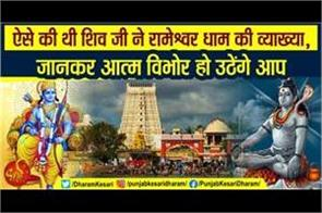 interesting story related to rameshwaram dham in hindi