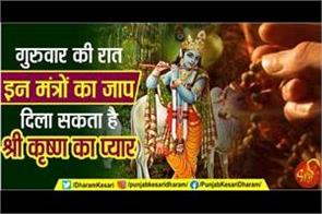 lord special krishan mantra in hindi