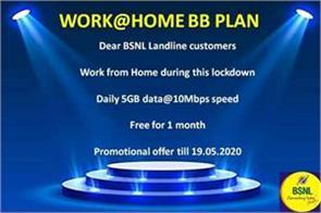 bsnl extends work at home broadband plan until may 19