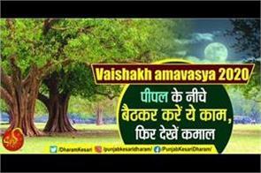 vaishakh amavasya 2020